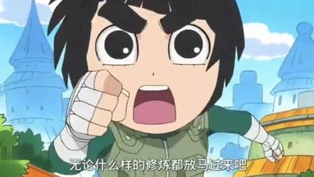 火影忍者:迈特凯听到鸣人超过自己的老师卡卡西,心里不高兴要找小李练手!