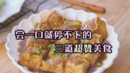 酿豆腐完胜!这三道美食尝一口就停不下!