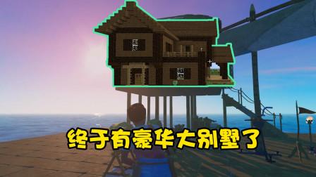 木筏求生09:新盖起一座大别墅,竟花掉我所有家产