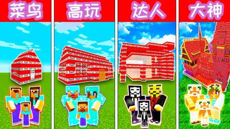 我的世界 当不同实力的玩家用TNT造房子,网友:这谁还敢住啊?