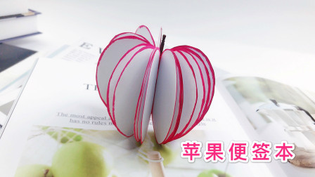 自制苹果便签本,自己做同学们都喜欢的小本子