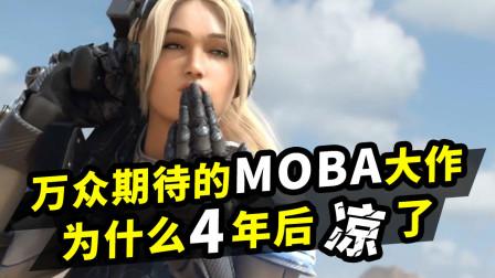 游戏X博士 第一季 全球最牛游戏公司制作,MOBA游戏大作4年后凉了?