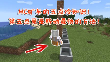我的世界盘点:MC矿车的五大隐藏秘密!你见过悬空的磁悬浮矿车吗?