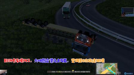 歐洲卡車模擬2,大地圖合集之土耳其,空調到位旅途繼續