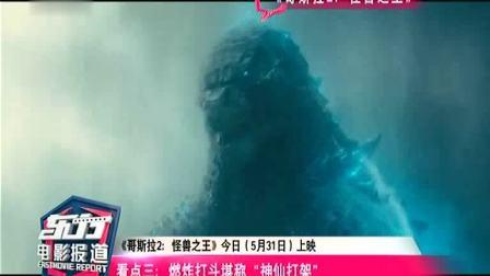 《哥斯拉2:怪兽之王》今日(5月31日)上映 东方电影报道 20190531