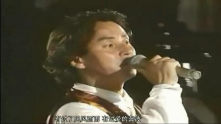 谭咏麟最经典的94纯金演唱,一首《还是你懂得爱我》人气爆棚