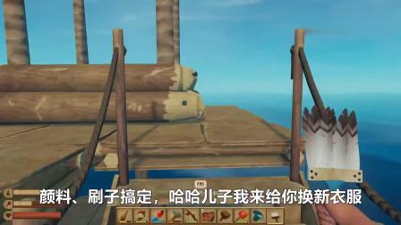 木筏求生:给自己的木筏上颜色,顿时感觉整齐多了!