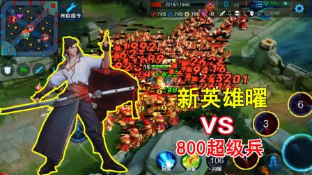 王者荣耀:新英雄曜VS800超级兵,一条命究竟能不能打过呢?