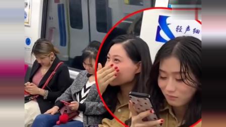 男子地铁上打电话,到底说啥了,竟被无情的挂断电话,小姐姐都笑嗨了