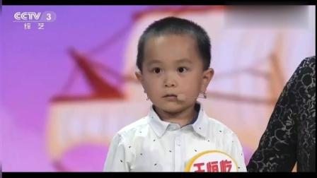 主持人小尼问:青梅竹马是什么意思?萌娃王恒屹反应亮了,真逗人