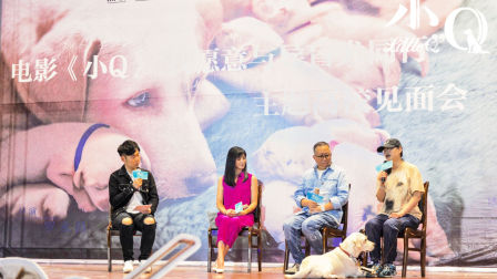 《小Q》路演治愈川渝 无私导盲犬暖哭现场观众