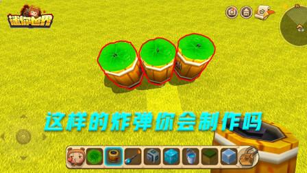 迷你世界:汤哥教你制作荷包炸弹,别当成粽子哦