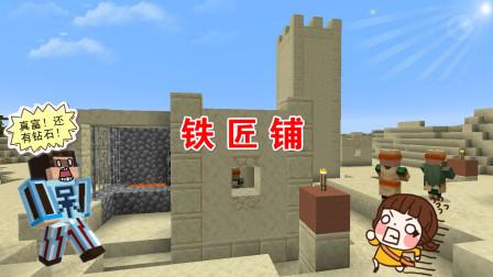 我的世界:熊孩子初访沙漠王国,忍不住顺走铁匠铺2颗钻石!