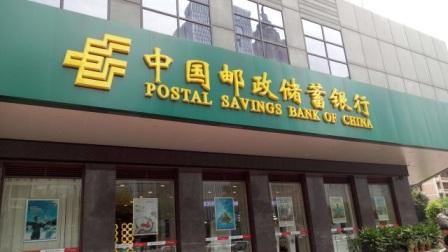 """2019邮政银行放大招了!3万元存1年,利息竟然""""这么高"""""""