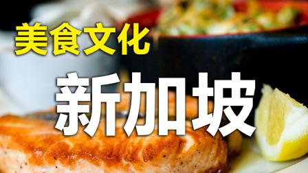 新加坡美食得益于来自世界各地的移民,中国传统文化占绝大数地位