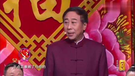 搞笑小品:冯巩这东北话把东北人都说蒙了,笑翻全场观众