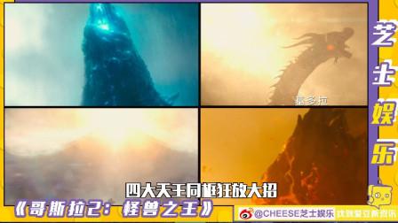 芝士娱乐|《哥斯拉2:怪兽之王》震撼上映 全新看点解锁怪兽片