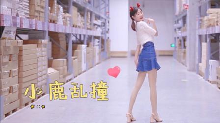 小鹿乱撞舞蹈 十元酱库房舞蹈视频