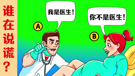 脑力测试:医生和孕妇,是谁在说谎?为什么?