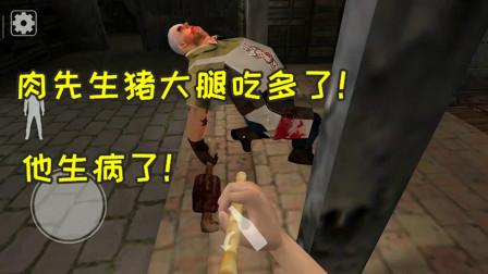 """如果""""肉先生""""的猪大腿吃多了,生病了怎么办?"""