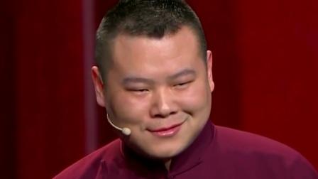 郭麒麟自吹去美国学过挖掘机,不想岳云鹏比他更能吹!笑死我了!