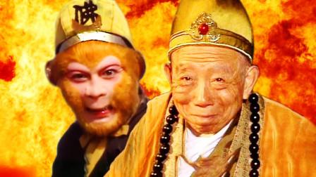 西游记中最爱炫富的人是谁?最后为何被孙悟空一把火烧死?