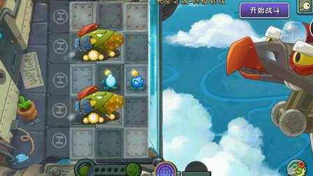 植物大战僵尸:2架加农炮和2颗电击蓝莓挑战机械鸟,谁作用大?