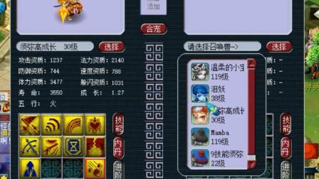梦幻西游:9技能童子回炉6技能须弥泪妖,老王:这组炼妖真的强!