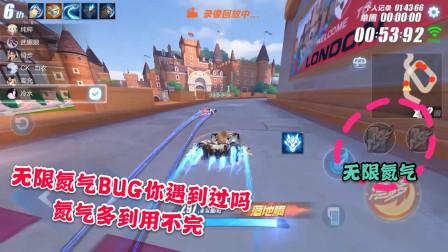 QQ飞车手游:排位赛遇到无限氮气BUG,氮气简直到用不完