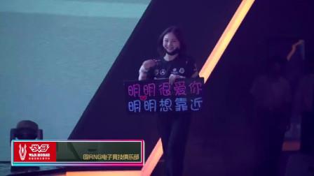 """RNG粉丝握手会:小明粉丝高举""""明明很爱你""""!"""