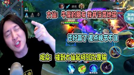 张大仙:牛魔朋友的朋友是我的粉丝!观众:排到大仙90%是输