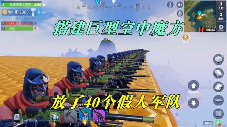 """堡垒前线:搭建巨型""""空中魔方"""",放了40个假人军队,霸气"""
