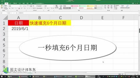 Excel快速填充6个月日期,方法超级简单,日常办公实用技巧!