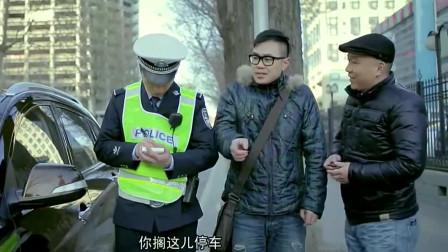 大鹏冒充车主和交警谈话,没想到真车主来了,交警懵了!