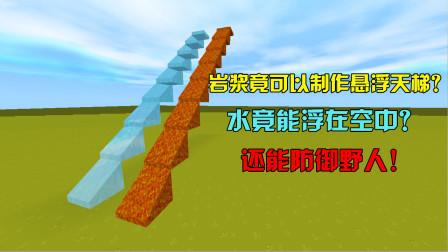 迷你世界:水竟能漂浮空中?岩浆制作悬浮天梯!太神奇了吧!