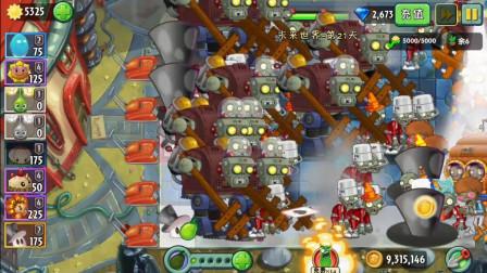 植物大战僵尸2高清版未来世界21简单:百万僵尸大军的反攻