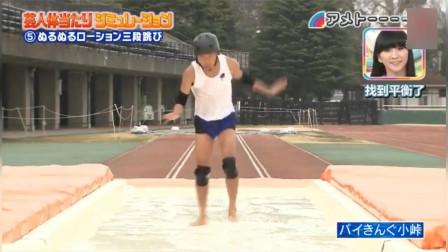 日本综艺超搞笑,在润滑液的跑道上进行比赛三级跳远简直无法想象