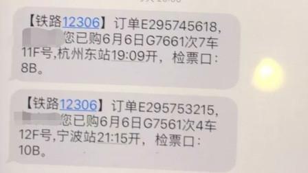 杭州博士伪造购票短信 与其宁波女友半年逃火车票40次