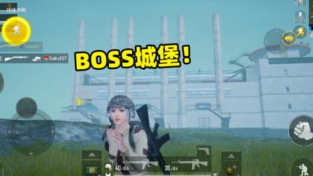 刺激战场象昊:破晓生还2大变样!Boss城堡变成Boss工厂