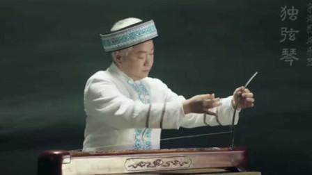 这才是真正的大神,演奏的乐器独特又好听,音乐一响就惊艳了