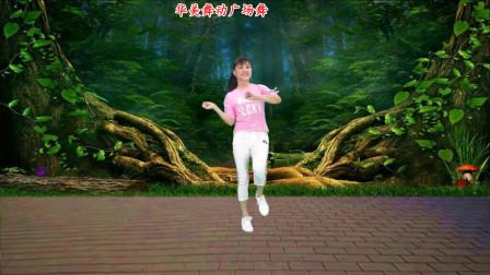 点击观看《健身操单人系列 华美舞动学跳小妹甜甜甜广场健身舞》