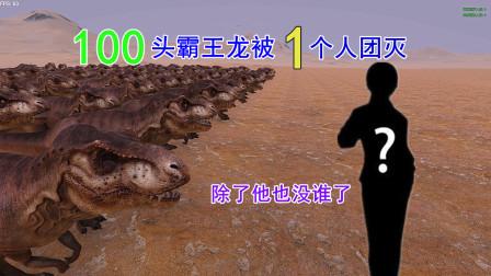 100霸王龙被一个人团灭,除了他也没人能打得过了,结局太震撼了