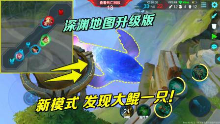 小虾米雪吹风:新模式有粉红色大鲲?地图还能塌陷,太适合打架了