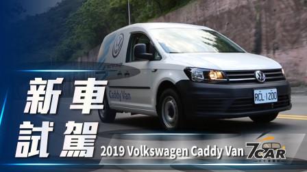 试驾2019款大众MPV开迪欧系商用车