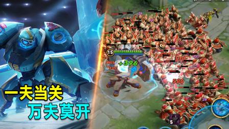 王者荣耀:盾山VS百万大军,一夫当关万夫莫开!