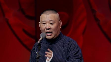 """郭德纲从艺30周年现场爆料与于谦关系好到""""共享""""内裤"""