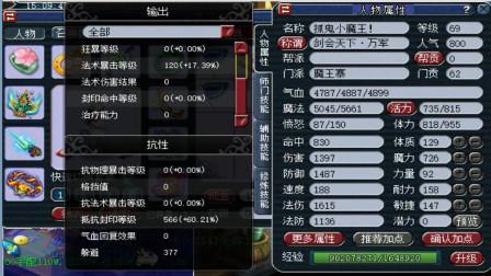 梦幻西游:69大爷的两个号如此暴力,一个超强抗封,一个超强封印