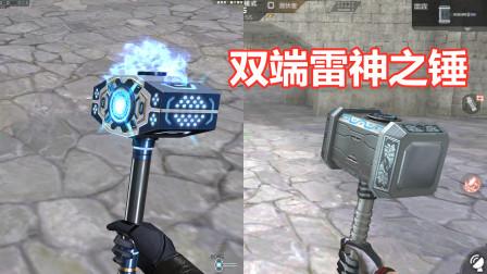 CF双端武器对比26:谁才是真正的雷神喵喵锤?