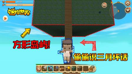 迷你世界极限空岛10:小缺探寻方形岛屿!却背后偷偷说三月坏话!