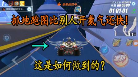 QQ飞车手游:抓地跑图比别人开氮气的还快!他是如何做到的?